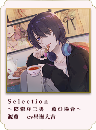 selection-item02画像
